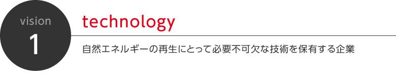 technology 自然エネルギーの再生にとって必要不可欠な技術を保有する企業