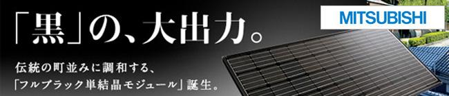 三菱太陽光