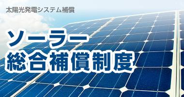 太陽光発電システム保障 ソーラー総合保障制度
