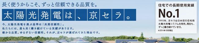 京セラ太陽光
