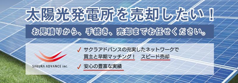 太陽光発電所の売却